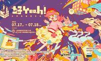 中国首个大学生游戏创意文化节开放售票!