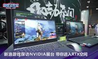 新浪游戏实验室:BilibiliWorld2021 NVIDIA展台探访