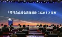 人民网发布《游戏企业社会责任报告(2021)》