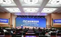 """""""2021游戏责任论坛""""在京召开 业界各方共议行业高质量发展"""