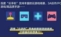 "3A大作随时畅玩!""百度云手机""参展2021ChinaJoyBTOB"