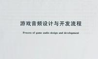 我国首个游戏音频设计与开发流程团体标准发布,助力游戏行业高质量发展