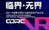 """""""临界·无界""""2021中国数字娱乐与虚拟现实产业大会嘉宾抢先看"""
