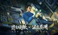 法医秦明首部互动案件上线《赏金侦探》,你敢来挑战吗?
