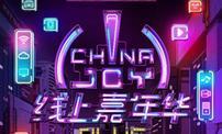 2021第二届ChinaJoy Plus携手Cocos全力打造线上嘉年华