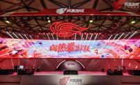 2021ChinaJoy盛典渐入高潮,网易游戏热爱进行时