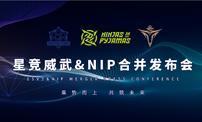 乘势而上,共筑未来  星竞威武&NIP合并发布会热烈召开