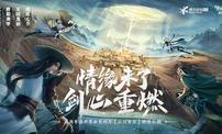《新剑侠情缘:山河重启》今日公测 山河社稷图现世