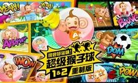 """《超级猴子球1&2重制版》""""索尼克""""和""""塔尔斯""""作为客串角色登场"""