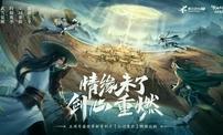 《新剑侠情缘:山河重启》今日公测 宣传视频公布