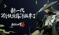 制作人小浪哥谈《剑侠世界3》:回归初心,有火有酒才是江湖