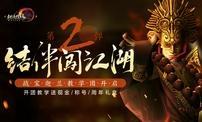 《剑网3》怀旧服金牌团长火热招募 开团有礼赢千元现金