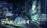 深夜响起的求救铃声!赏金侦探X法医秦明悬疑升级!