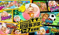 《现尝好滋味!超级猴子球1&2重制版》  介绍共12种派对游戏!
