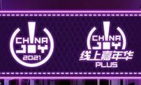 2021 ChinaJoy Plus线上嘉年华战报数据亮眼!