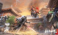 剑侠聚首,再续前缘!《剑侠世界3》iOS测试定档9月17日
