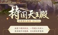 《剑网3》怀旧服单首领团队秘境下周开放  大唐江湖再起狂澜