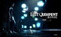 《审判之逝:湮灭的记忆》游戏情报 存档保留体验版上线