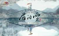 《剑网3》怀旧服中秋节三重献礼 全新内容接踵来袭