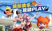"""《街篮2》X华侨城文化旅游节破圈联动更""""有戏"""""""