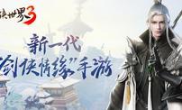 《剑侠世界3》iOS测试今日开启  热血家族宣传片曝光