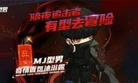 暗夜追击者,有型去冒险!《冒险岛》xMJ型男跨界合作开启!