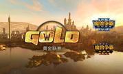 2019《魔兽争霸Ⅲ》黄金联赛的全新征程