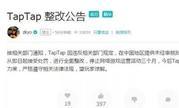 TapTap今日正式暂停所有游戏下载服务