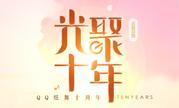 """十年后 我终于能骄傲的说""""我是QQ炫舞玩家""""了"""