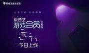 爱奇艺会员定制版独立游戏《远方》今日上线