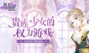 贵族少女的权力游戏 螺旋圆舞曲不删档测试开启