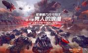 《红警OL手游》首日登顶IOS免费榜榜首