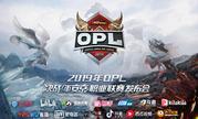 平安京发布会5大看点揭晓 OPL整装待发进军电竞