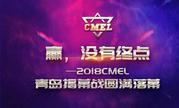 """""""电竞中超""""已来临——2018CMEL青岛揭幕战圆满落幕"""
