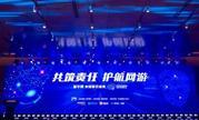 首届中国游戏盛典圆满落幕