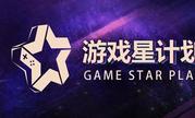 《游戏星计划》:新浪游戏携手游戏红人打造泛娱乐计划