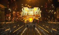 2020第五届WEGL微博杯总决赛今日开赛