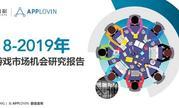 AppLovin深度解析《2018-2019年休闲游戏市场机会研究报告》