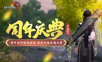 《剑网3》怀旧服周年庆典第二弹明日开启 九霄环佩重出江湖乐满盛唐