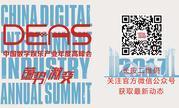 2017中国优秀游戏制作人评选大赛移动游戏组评委正式公布