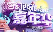 梦幻西游2017嘉年华今日开幕
