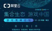 """""""集合生态,游戏中国""""游戏高峰论坛即将揭幕"""