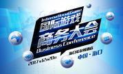 国际游戏商务大会游戏精品专场将于下周召开