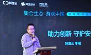 """阿里云""""集合生态 游戏中国""""论坛:技术、发行、孵化共赋能游戏产业"""
