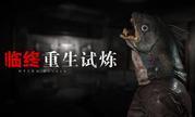 国产惊悚解密游戏 《临终:重生试炼》登陆Steam