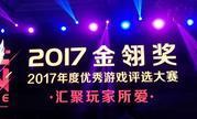 """新浪游戏获2017金翎奖""""玩家最喜爱的游戏综合媒体""""奖"""