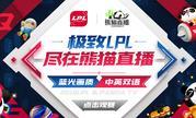 熊猫全程蓝光直播2018LPL春季赛 双语解说联袂三大福利