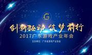 创新驱动 筑梦前行  2017广东游戏产业年会盛大召开