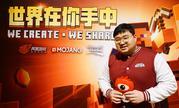 《我的世界》中国版策划总监周宇航专访