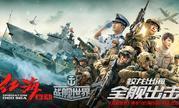 空中网《战舰世界》携手《红海行动》在京举办超前观影会